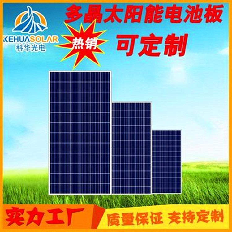 260W多晶太陽能電池板漁船家用30V光伏發電并離網系統組件