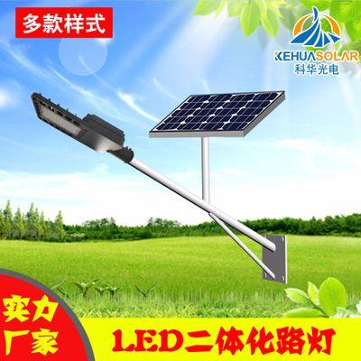 二體化太陽能路燈