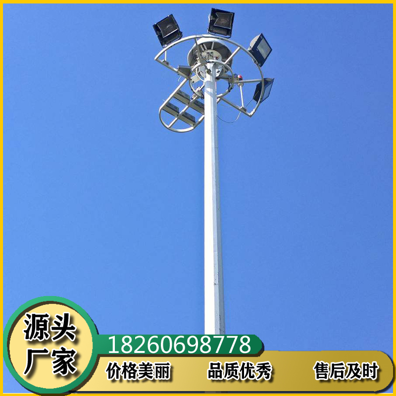 供應廣場籃足球場led中高桿燈 20 25 30米升降式高桿燈