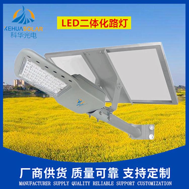 led太陽能二體化路燈