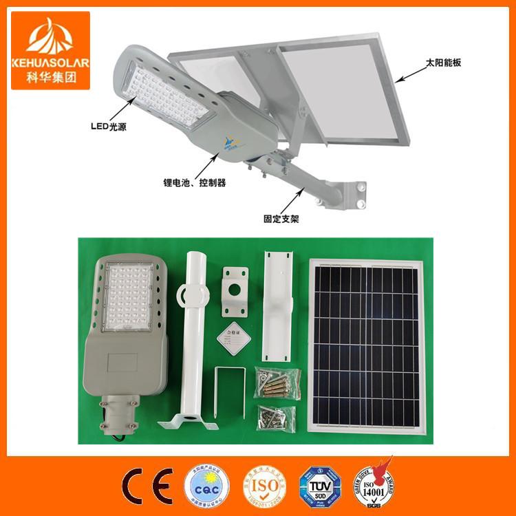 LED二體化太陽能路燈