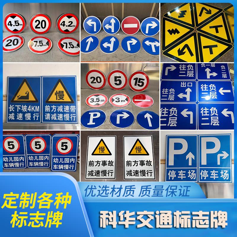 交通標志牌