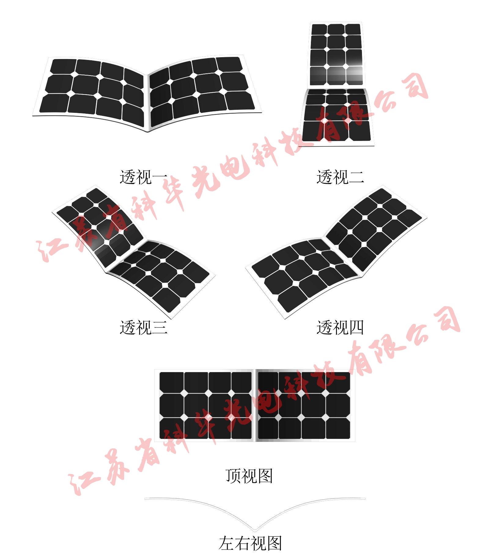 柔性太陽能板